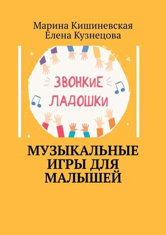 Елена Кузнецова, Марина Кишиневская, Музыкальные игры для малышей