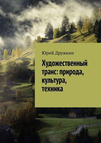 Юрий Дружкин, Художественный транс: природа, культура, техника