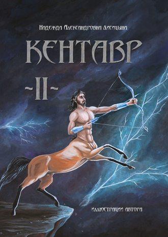 Надежда Лисицына, Кентавр. Книга II