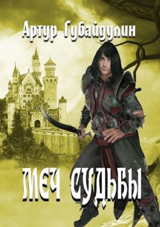 Артур Губайдулин, Меч судьбы