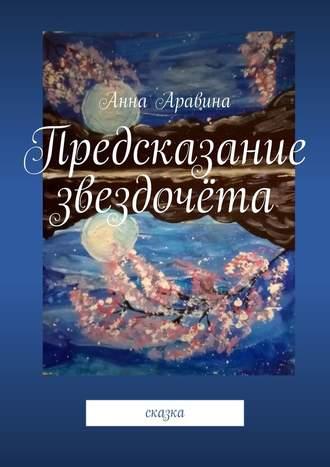 Анна Аравина, Предсказание звездочёта. Сказка