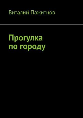 Виталий Пажитнов, Прогулка погороду