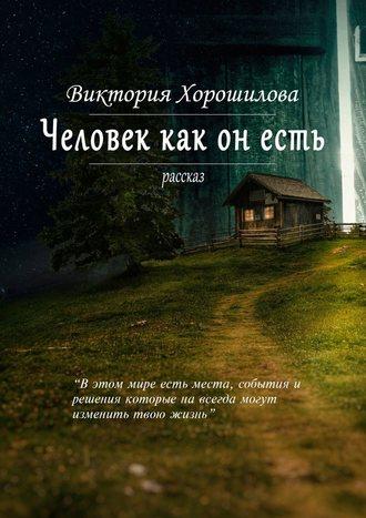 Виктория Хорошилова, Человек как онесть