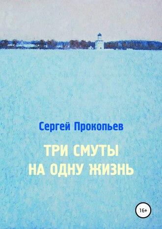 Сергей Прокопьев, Три смуты на одну жизнь
