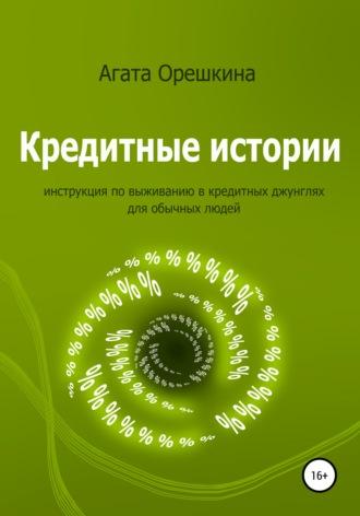 Агата Орешкина, Кредитные истории. Инструкция по выживанию в кредитных джунглях для обычных людей