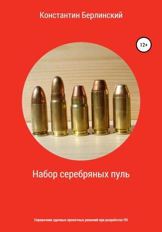 Константин Берлинский, Набор серебряных пуль