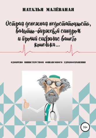Наталья Малёваная, Острая денежная недостаточность, валютно-биржевой синдром и прочий сифилис вашего кошелька…