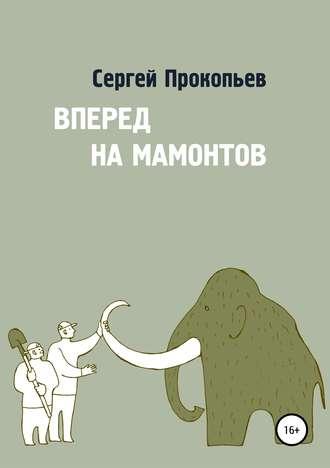 Сергей Прокопьев, Вперёд на мамонтов