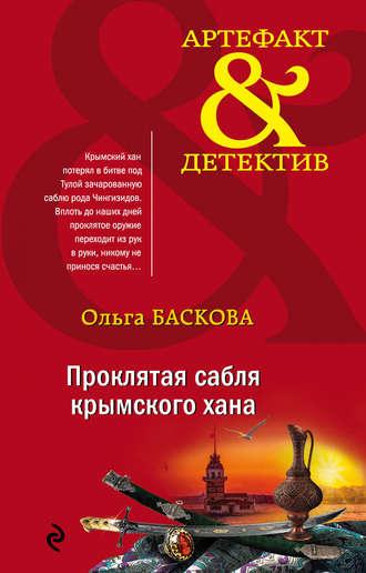 Ольга Баскова, Проклятая сабля крымского хана