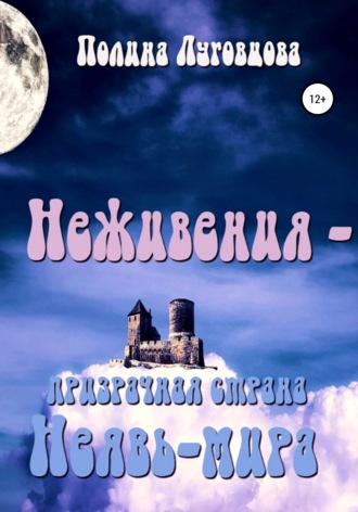 Полина Луговцова, Неживения – царство призраков