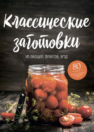 Николай Могильный, Классические заготовки. Из овощей, фруктов, ягод