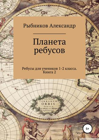 Александр Рыбников, Ребусы для учеников 1-2 класса. Книга 2