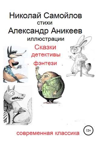 Николай Самойлов, Сказки детективы фэнтези