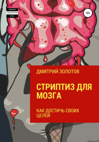 Дмитрий Золотов, Стриптиз для мозга. Как достичь своих целей
