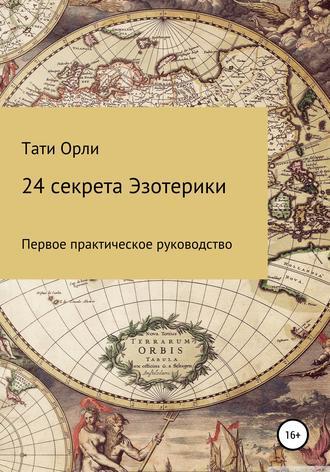 Тати Орли, 24 секрета эзотерики
