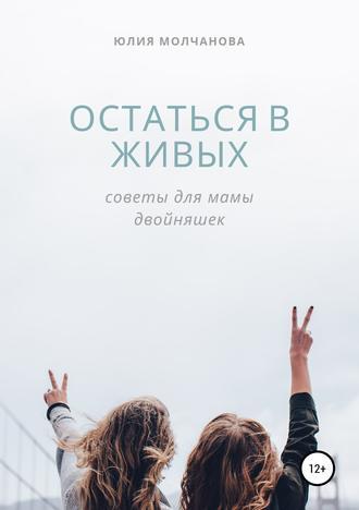 Юлия Молчанова, Остаться в живых: советы для мамы двойняшек