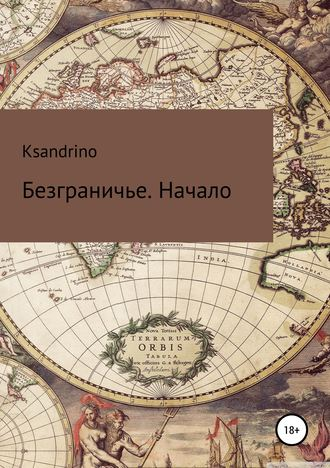 Ksandrino, Безграничье. Начало