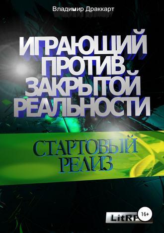Владимир Драккарт, Играющий против Закрытой Реальности: Стартовый релиз