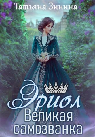 Татьяна Зинина, Эриол. Книга 1. Великая самозванка