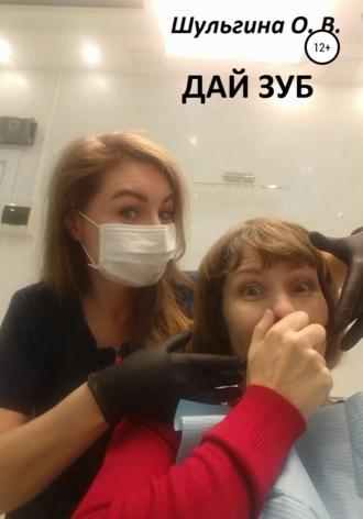 Ольга Шульгина, Дай зуб