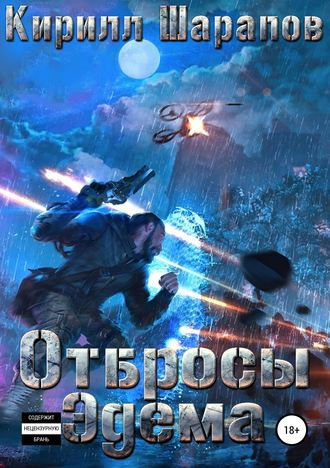 Кирилл Шарапов, Отбросы Эдема