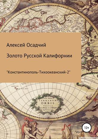 Алексей Осадчий, Золото Русской Калифорнии