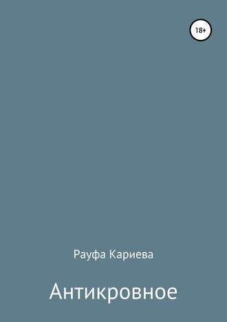 Рауфа Кариева, Антикровное
