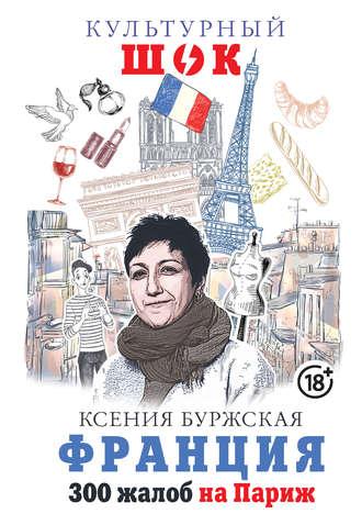 Ксения Буржская, Франция. 300 жалоб на Париж