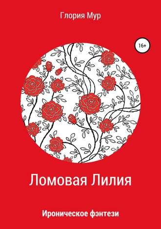 Глория Мур, Ломовая Лилия
