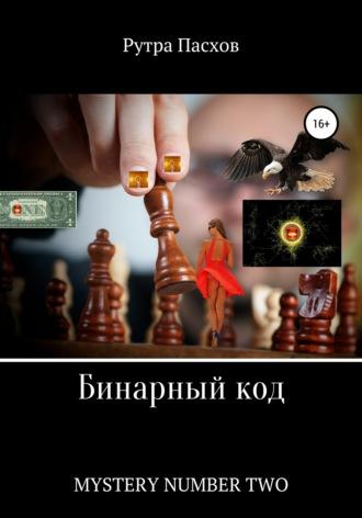 Артур Задикян, Бинарный код 5+4=1. Невидимая власть&Ядерная программа