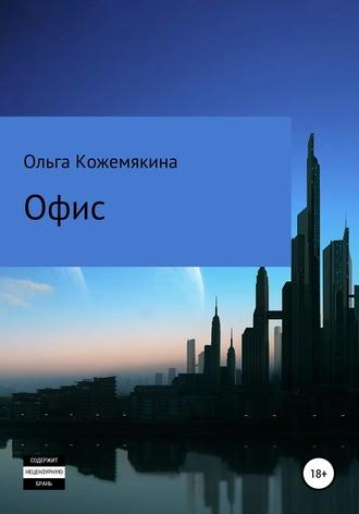 Ольга Кожемякина, Офис