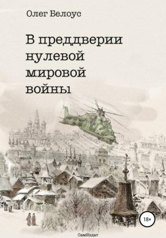 Олег Белоус, В преддверии нулевой мировой войны