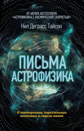 Нил Тайсон, Письма астрофизика