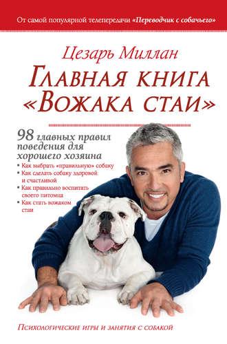 Цезарь Миллан, Главная книга «Вожака стаи». 98 главных правил поведения для хорошего хозяина