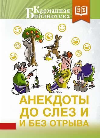Сборник, Анекдоты до слез и без отрыва
