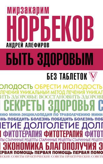 Мирзакарим Норбеков, Андрей Алефиров, Быть здоровым без таблеток