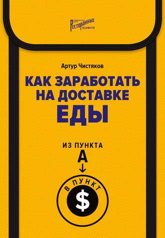 Артур Чистяков, Как заработать на доставке еды. Из пункта А в пункт $