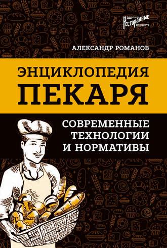Александр Романов, Энциклопедия пекаря. Современные технологии и нормативы