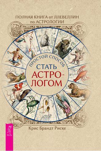 Крис Брандт Риске, Полная книга от Ллевеллин по астрологии: простой способ стать астрологом