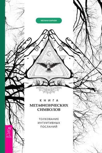 Мелани Барнем, Книга метафизических символов: толкование интуитивных посланий