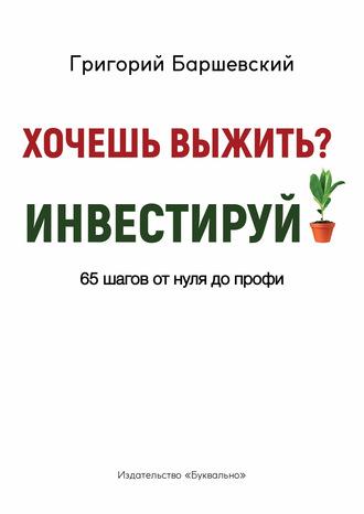 Григорий Баршевский, Хочешь выжить? Инвестируй!