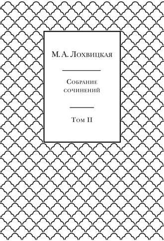 Мирра Лохвицкая, Татьяна Александрова, Собрание сочинений в 3-х томах. Том 2