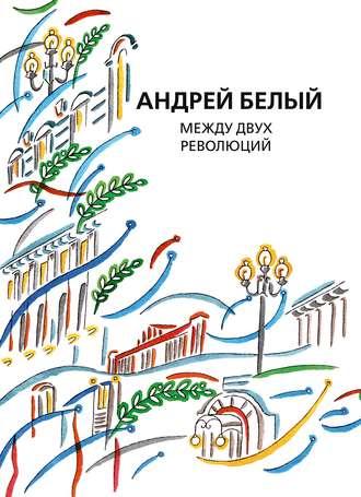 Андрей Белый, Собрание сочинений. Том 13. Между двух революций