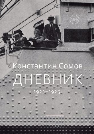 Константин Сомов, Дневник. 1923–1925