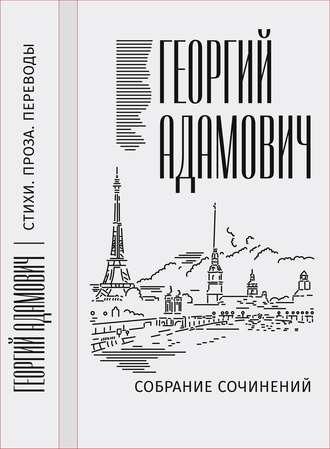 Георгий Адамович, Собрание сочинений в 18 т. Том 1. Стихи, проза, переводы