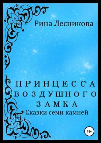Рина Лесникова, Принцесса воздушного замка