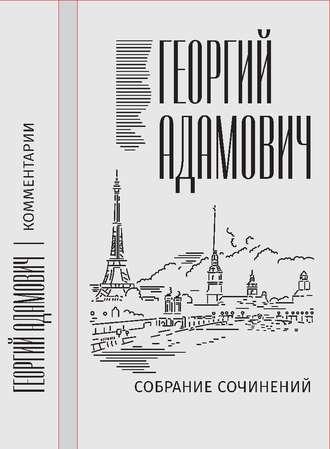 Георгий Адамович, Собрание сочинений в 18 т. Том 14. Комментарии (1967). Эссеистика 1923–1971