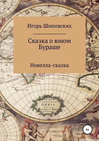Игорь Шиповских, Сказка о юном Бураше