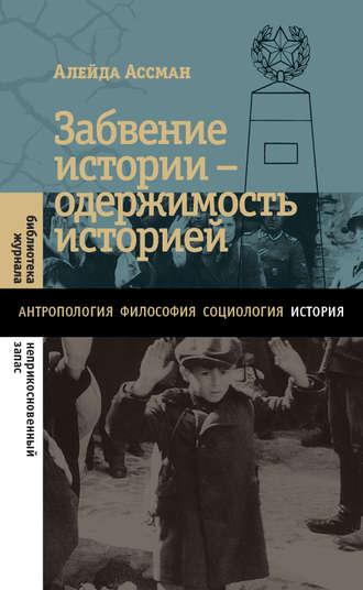 Алейда Ассман, Забвение истории – одержимость историей