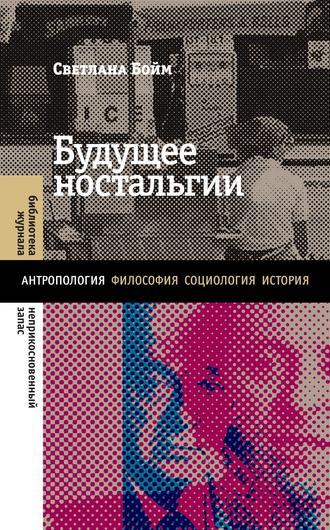 Светлана Бойм, Будущее ностальгии